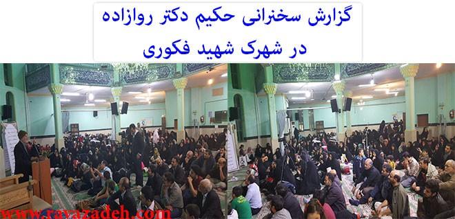 گزارش سخنرانی حکیم دکتر روازاده در شهرک شهید فکوری+اهم موضوعات مطرح شده + تصاویر