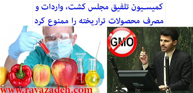 Photo of کمیسیون تلفیق مجلس کشت، واردات و مصرف محصولات تراریخته را ممنوع کرد