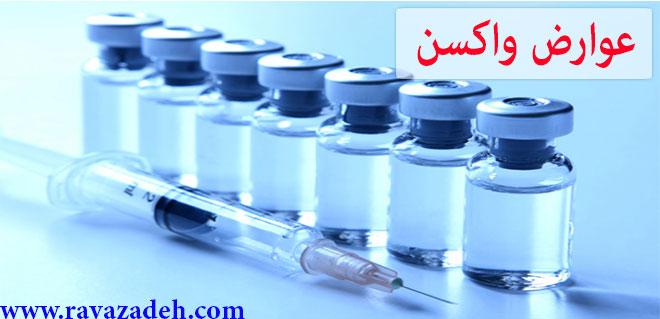 Photo of عوارض واکسن + فایل صوتی سخنرانی حکیم دکتر روازاده