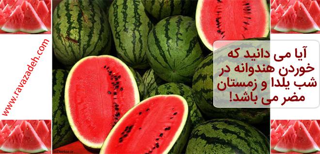 Photo of آیا می دانید که خوردن هندوانه در شب یلدا و زمستان مضر می باشد!