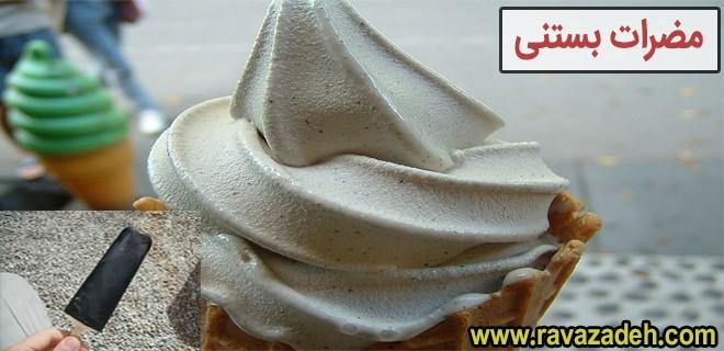 مضرات بستنی کارخانه ای