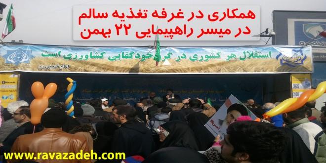 همکاری در غرفه جامعه اسلامی حامیان کشاورزی ایران در میسر راهپیمایی ۲۲ بهمن
