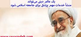 یک عالم دینی میتواند منشأ خدمات مهم پزشکی برای جامعه اسلامی شود