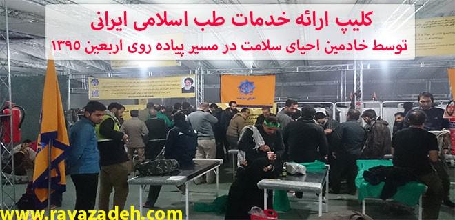 کلیپ ارائه خدمات طب اسلامی ایرانی توسط خادمین احیای سلامت در مسیر پیاده روی اربعین ۱۳۹۵