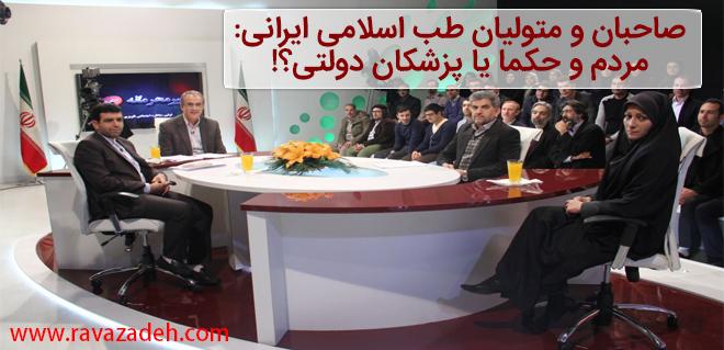 Photo of صاحبان و متولیان طب اسلامی ایرانی: مردم و حکما یا پزشکان دولتی؟!