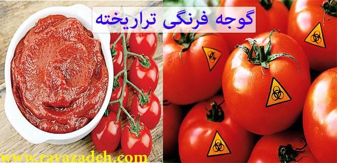گوجه فرنگی تراریخته + فایل صوتی سخنرانی حکیم دکتر روازاده
