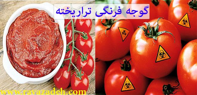 Photo of گوجه فرنگی تراریخته + فایل صوتی سخنرانی حکیم دکتر روازاده