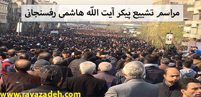 Photo of مراسم تشییع پیکر آیت الله هاشمی رفسنجانی