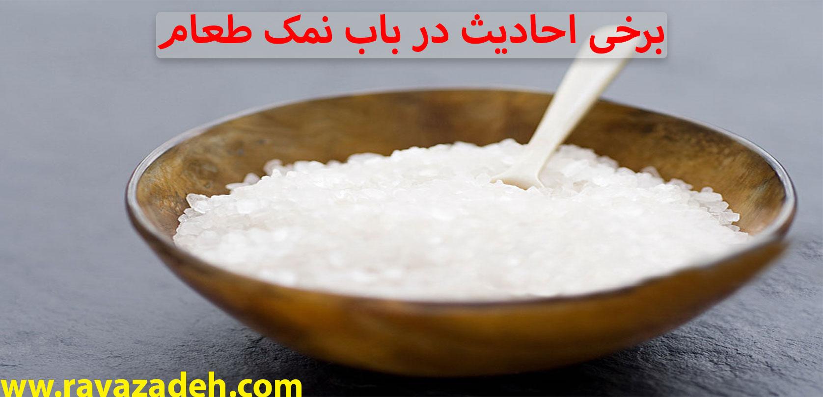 Photo of برخی احادیث در باب نمک طعام