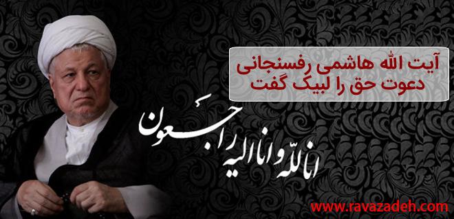 Photo of آیت الله هاشمی رفسنجانی دعوت حق را لبیک گفت