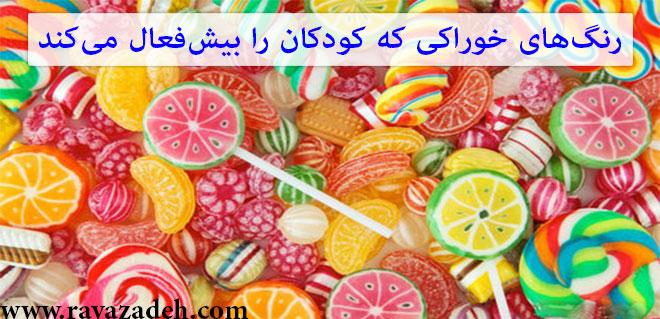 Photo of رنگهای خوراکی که کودکان را بیشفعال میکند