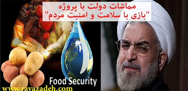 "Photo of مماشات دولت با پروژه ""بازی با سلامت و امنیت مردم""/ چالش ""تراژن"" برای مقبولیت روحانی"