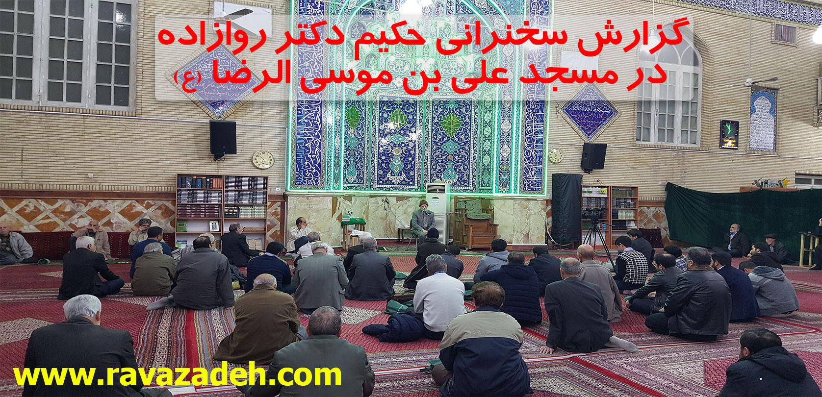 Photo of گزارش سخنرانی حکیم دکتر روازاده در مسجد علی بن موسی الرضا (ع) شهر تهران+ تصاویر