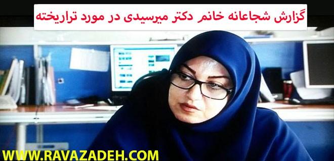گزارش شجاعانه خانم دکتر میرسیدی در مورد تراریخته!+کلیپ تصویری
