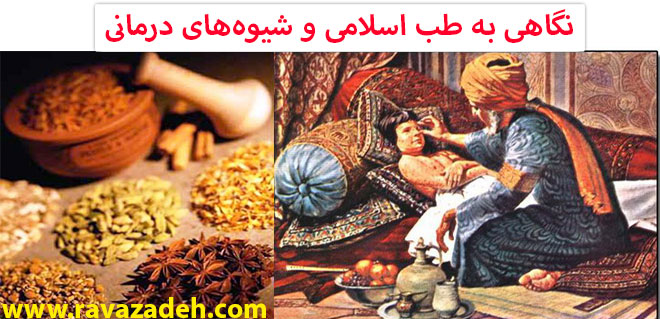 Photo of نگاهی به طب اسلامی و شیوههای درمانی