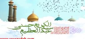 ولادت حضرت عبدالعظیم حسنی مبارک باد