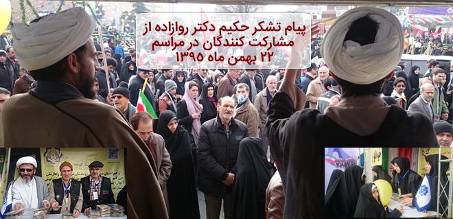 Photo of پیام تشکر جناب آقای حکیم دکتر روازاده از مشارکت کنندگان در مراسم 22 بهمن ماه 1395
