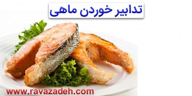 تدابیر خوردن ماهی
