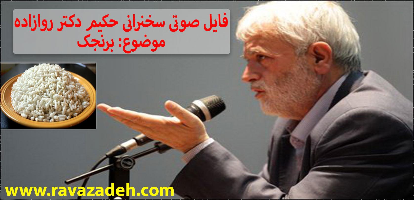 Photo of برنج خارجی تقلبی+ فایل صوتی سخنرانی حکیم دکتر روازاده