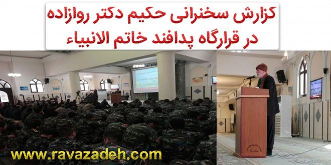 گزارش سخنرانی حکیم دکتر روازاده در قرارگاه پدافند خاتم الانبیاء ارتش جمهوری اسلامی ایران+ تصاویر
