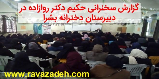 گزارش سخنرانی حکیم دکتر روازاده در دبیرستان دخترانه بشرا در محله خانی آباد تهران+ تصاویر