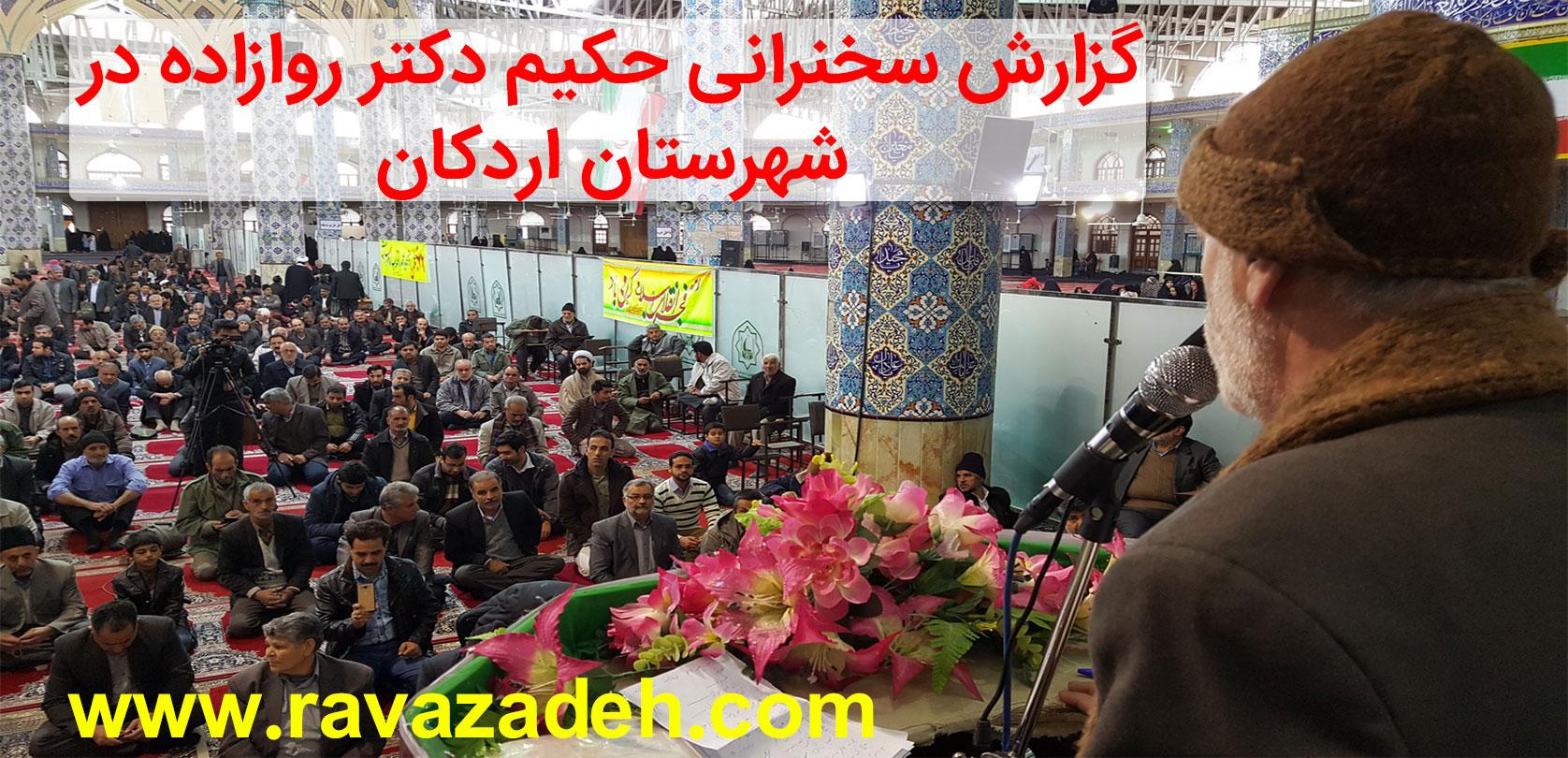 Photo of گزارش سخنرانی حکیم دکتر روازاده در شهرستان اردکان + تصاویر