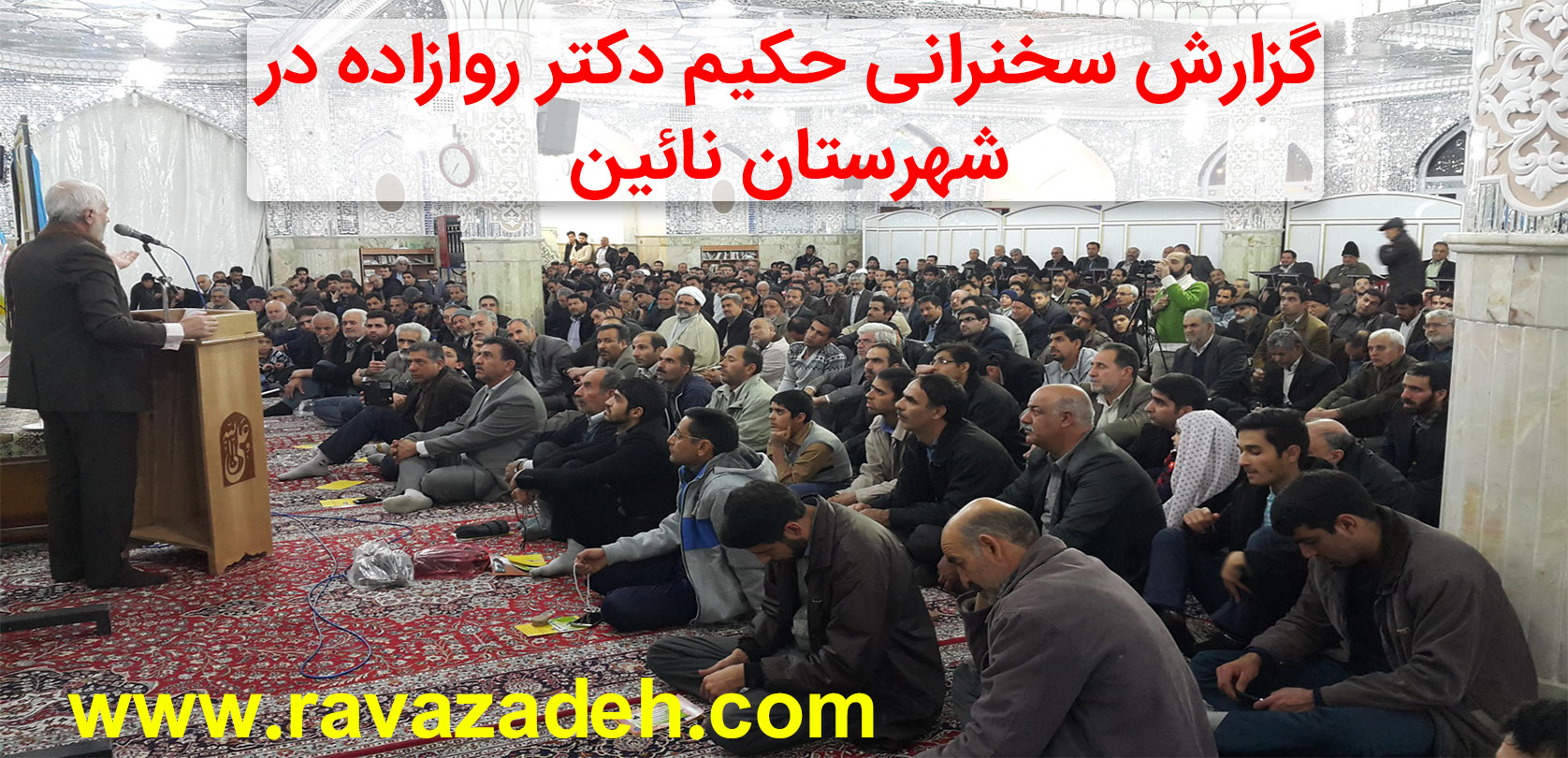 Photo of گزارش سخنرانی حکیم دکتر روازاده در شهرستان نائین + تصاویر