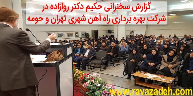 گزارش سخنرانی حکیم دکتر روازاده در شرکت بهره برداری راه آهن شهری تهران و حومه + تصاویر