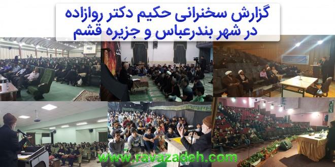 گزارش سخنرانی حکیم دکتر روازاده در شهر بندرعباس و جزیره قشم + تصاویر