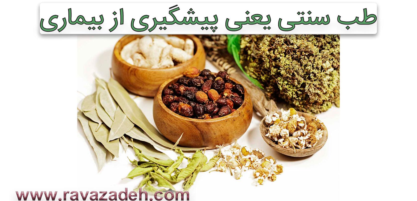 Photo of طب سنتی یعنی پیشگیری از بیماری