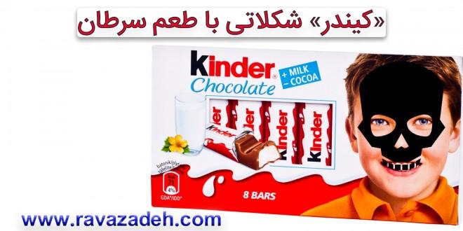 «کیندر» شکلاتی با طعم سرطان