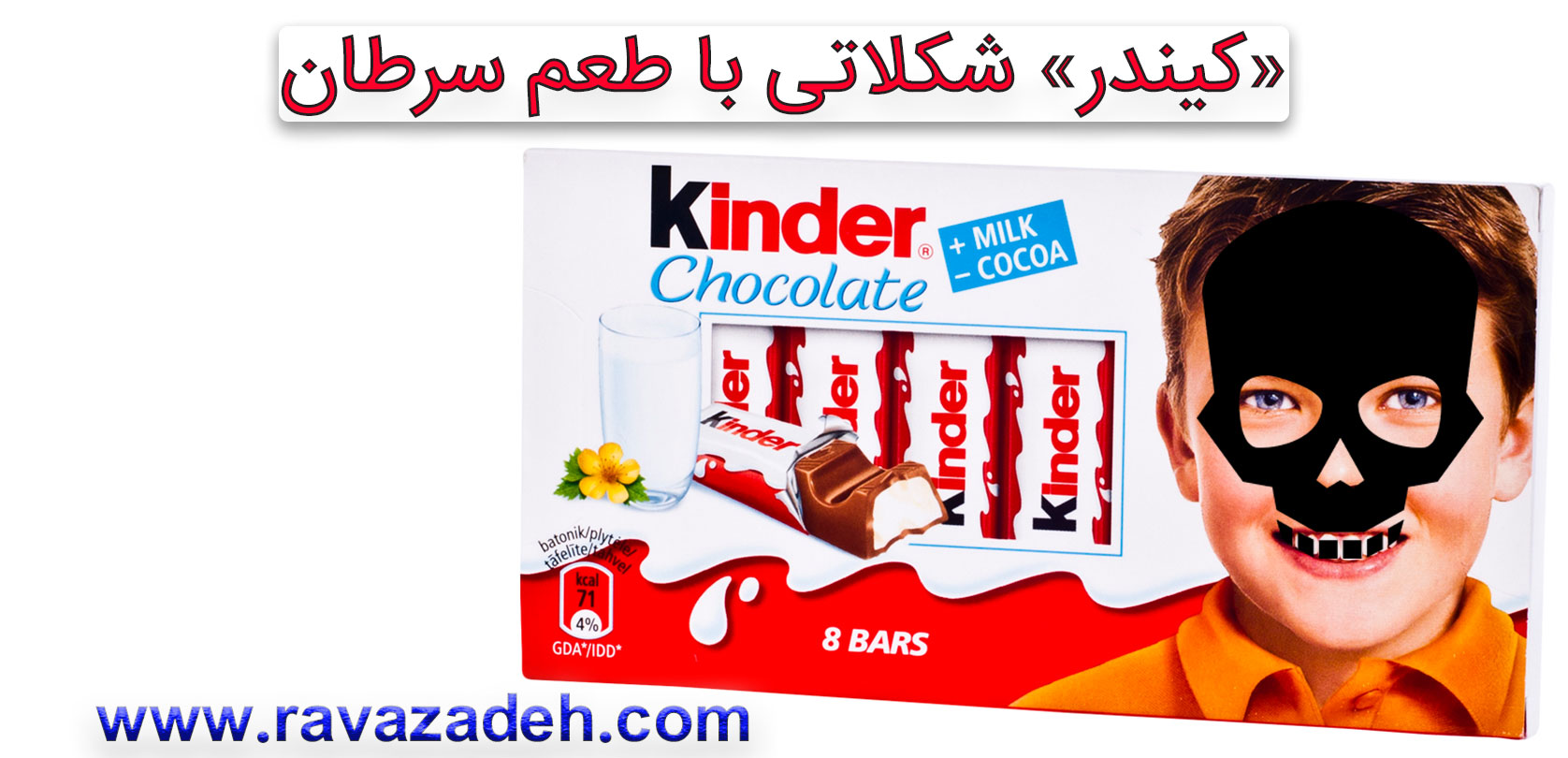 Photo of «کیندر» شکلاتی با طعم سرطان