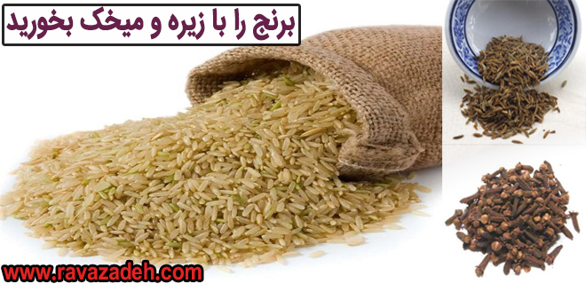 Photo of برنج را با زیره و میخک بخورید
