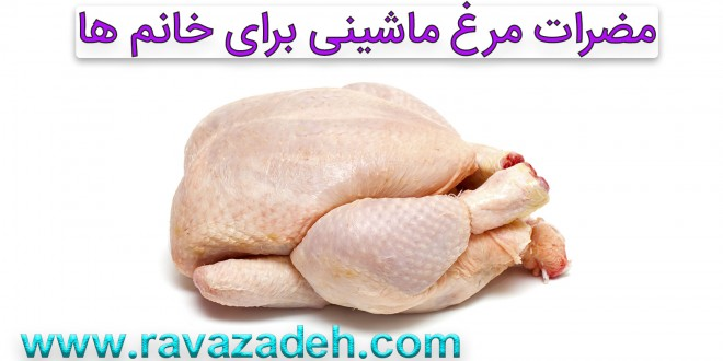مضرات مرغ ماشینی برای خانم ها