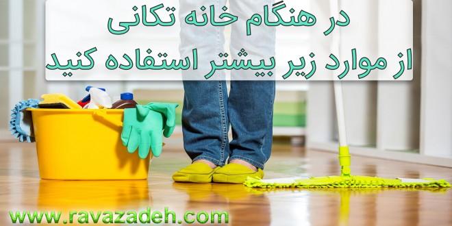 در هنگام خانه تکانی از موارد زیر بیشتر استفاده کنید