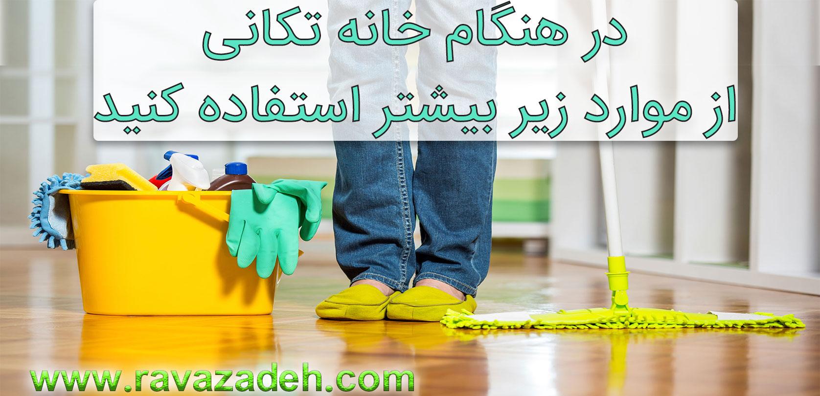 Photo of در هنگام خانه تکانی از موارد زیر بیشتر استفاده کنید
