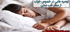 توصیه بهداشتی: توصیه هایی در خصوص خواب از منظر طب سنتی