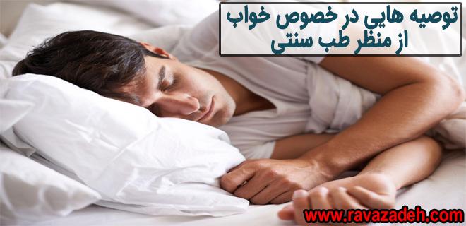 Photo of توصیه بهداشتی: توصیه هایی در خصوص خواب از منظر طب سنتی