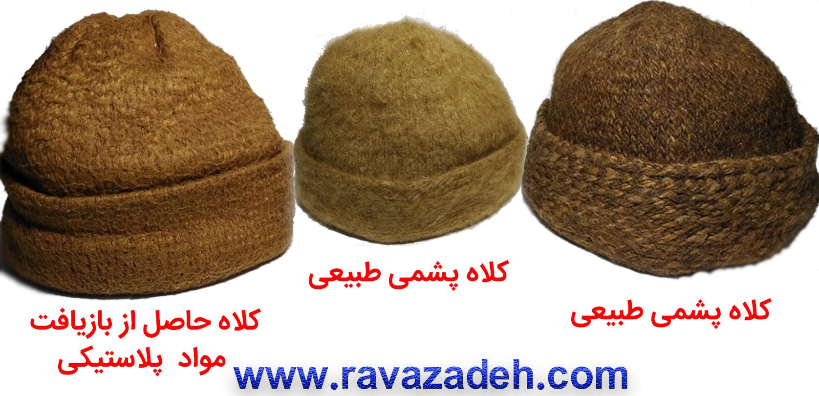 Photo of کلاهی که دشمن بر سرمان می گذارد را بشناسیم/ توزیع کلاه پشمی تقلبی (غیر طبیعی)