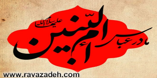 سالروز وفات حضرت ام البنین مادر گرامی حضرت عباس (علیه السلام) تسلیت باد