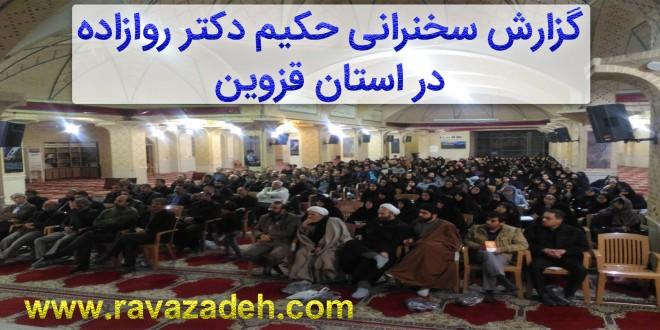 گزارش سخنرانی حکیم دکتر روازاده در استان قزوین+ تصاویر