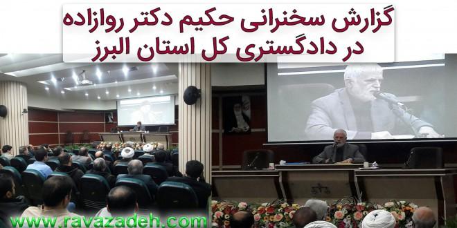 گزارش سخنرانی حکیم دکتر روازاده در دادگستری کل استان البرز + تصاویر