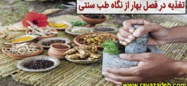 تغذیه در فصل بهار از نگاه طب سنتی