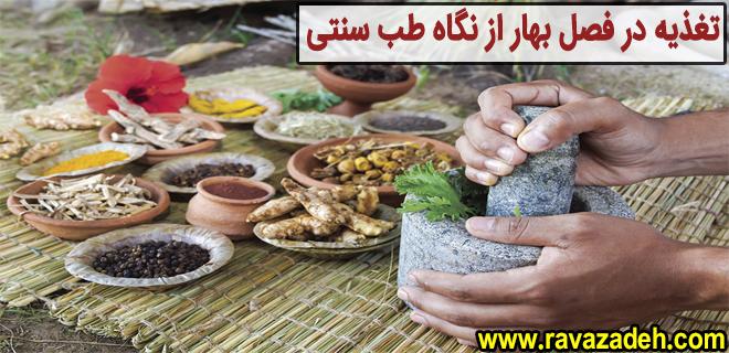 Photo of تغذیه در فصل بهار از نگاه طب سنتی