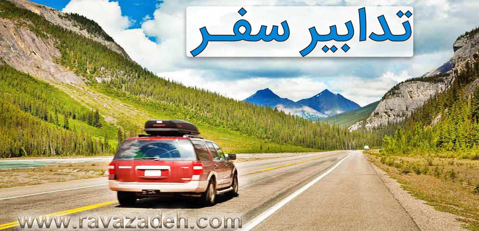 Photo of توصیه بهداشتی: تدابير سفـر