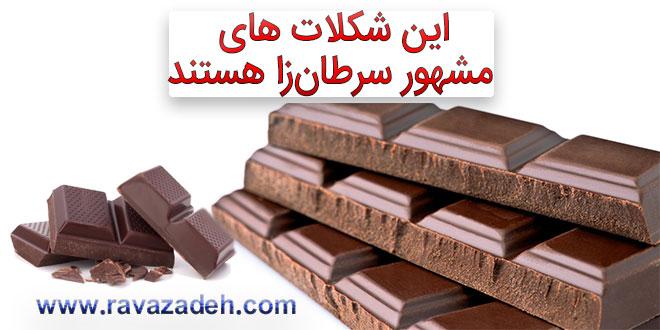 Photo of این شکلات های مشهور سرطانزا هستند/ انباشت مواد شیمیایی مضر در 11 برند
