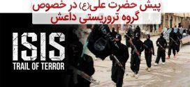 مفتی مصر: ۱۴۰۰سال پیش حضرت علی(ع) ظهور گروه تروریستی داعش را پیشبینی کرده بود