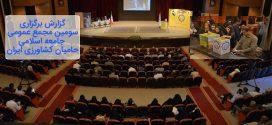 گزارش برگزاری سومین مجمع عمومی جامعه اسلامی حامیان کشاورزی ایران