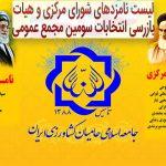 جامعه اسلامی حامیان کشاورزی ایران
