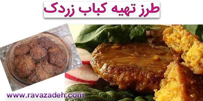 طرز تهیه کباب زردک اصفهانی